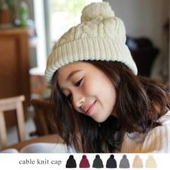 【メール便対応】ざっくりケーブル編みが旬。ポンポン付ニット帽/ニットキャップ/帽子